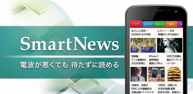 ニュースが圏外でも読めるSmartNews/スマート …